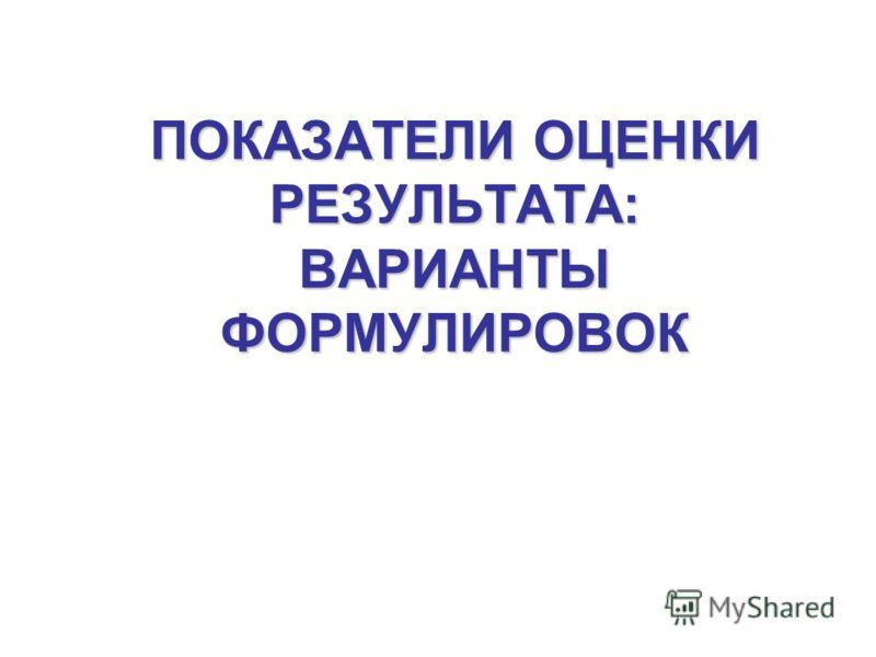 ПОКАЗАТЕЛИ ОЦЕНКИ РЕЗУЛЬТАТА: ВАРИАНТЫ ФОРМУЛИРОВОК