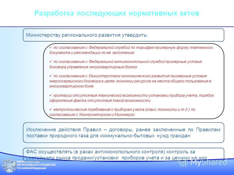 МИНИСТЕРСТВО РЕГИОНАЛЬНОГО РАЗВИТИЯ Российской Федерации Разработка последующих нормативных актов по согласованию с Федеральной службой по тарифам примерную форму платежного документа и рекомендации по ее заполнению по согласованию с Федеральной анти