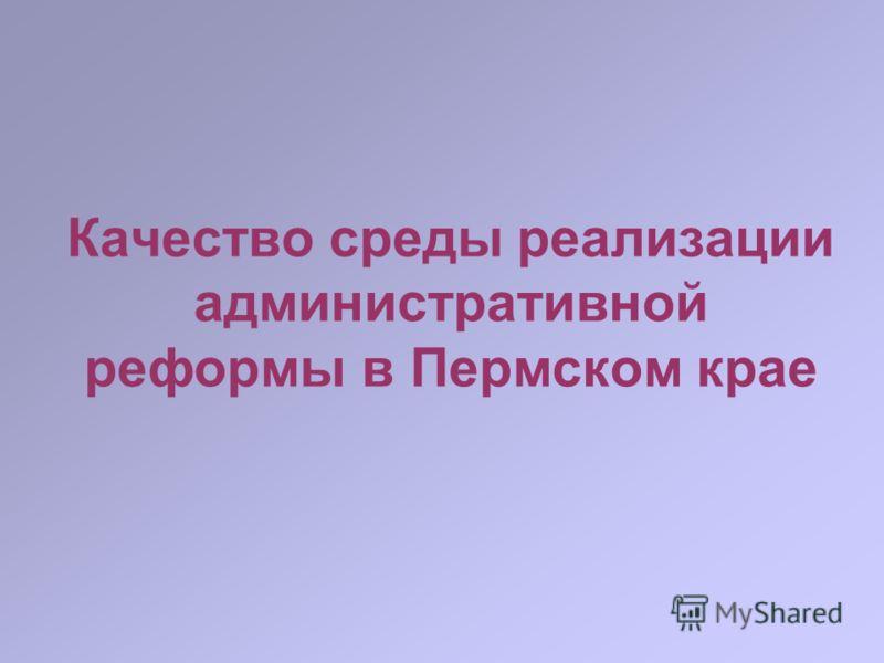 Качество среды реализации административной реформы в Пермском крае