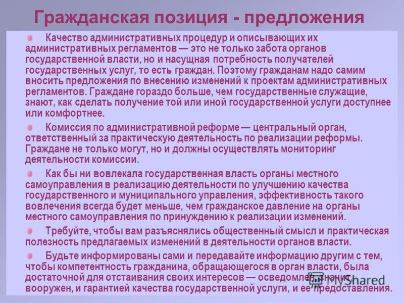 Гражданская позиция - предложения Качество административных процедур и описывающих их административных регламентов это не только забота органов государственной власти, но и насущная потребность получателей государственных услуг, то есть граждан. Поэт