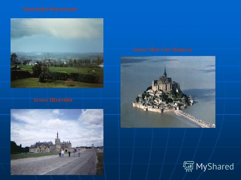 Замок Мон-Сен-Мишель Ландшафт Нормандии Замок Шантийи