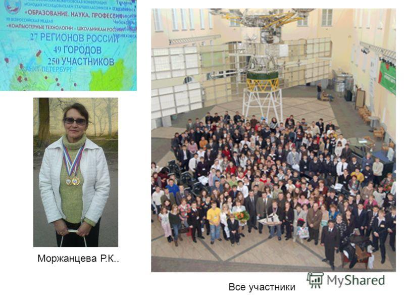 Моржанцева Р.К.. Все участники