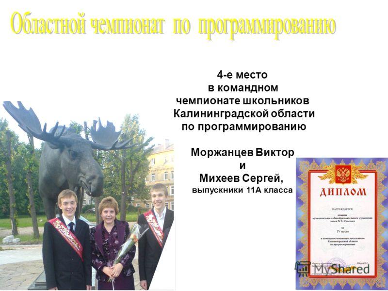 4-е место в командном чемпионате школьников Калининградской области по программированию Моржанцев Виктор и Михеев Сергей, выпускники 11А класса