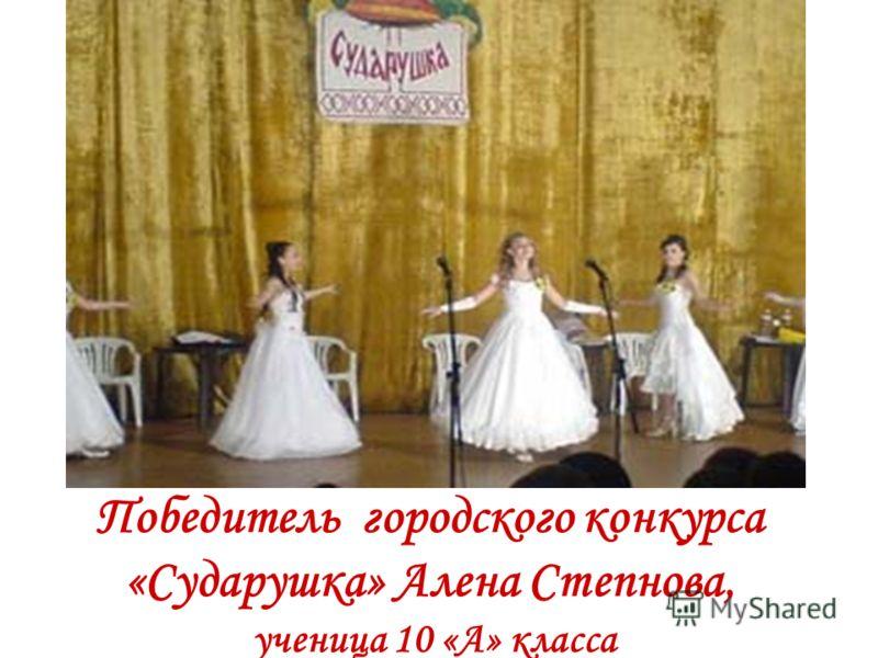 Победитель городского конкурса «Сударушка» Алена Степнова, ученица 10 «А» класса
