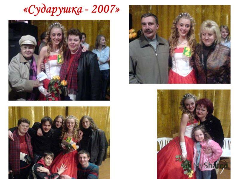 «Сударушка - 2007»