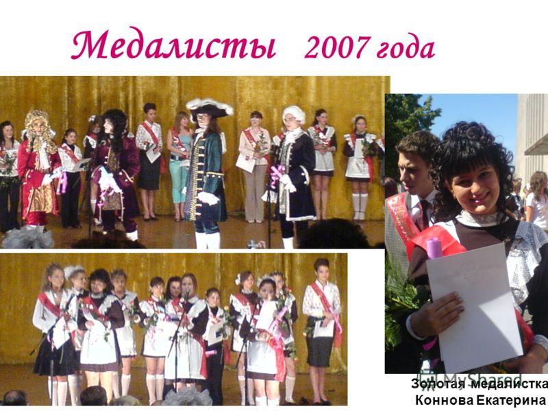 Медалисты 2007 года Золотая медалистка Коннова Екатерина