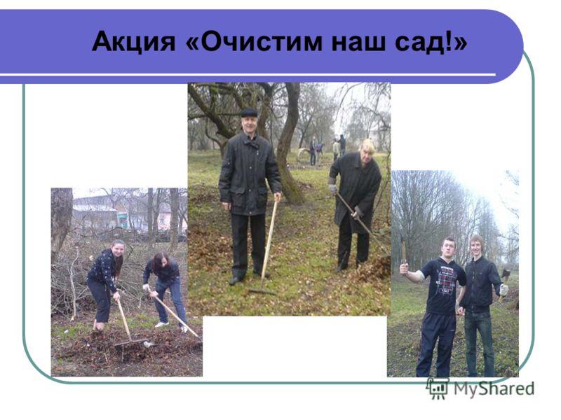 Акция «Очистим наш сад!»