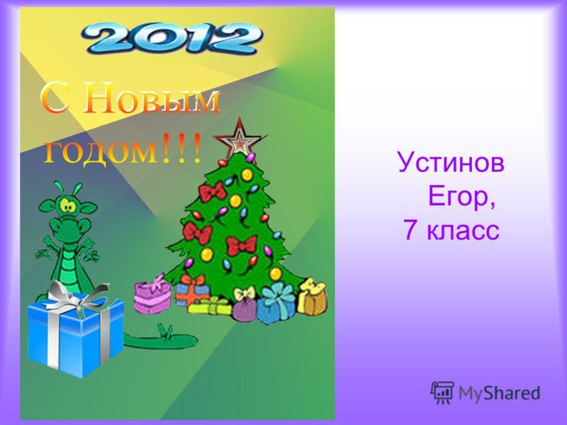 Устинов Егор, 7 класс
