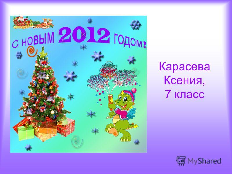 Карасева Ксения, 7 класс