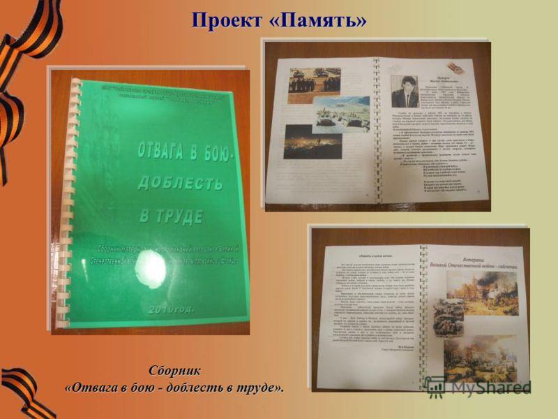 Проект «Память» Сборник «Отвага в бою - доблесть в труде».