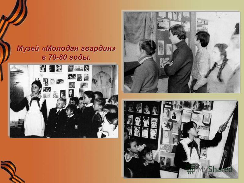Музей «Молодая гвардия» в 70-80 годы.