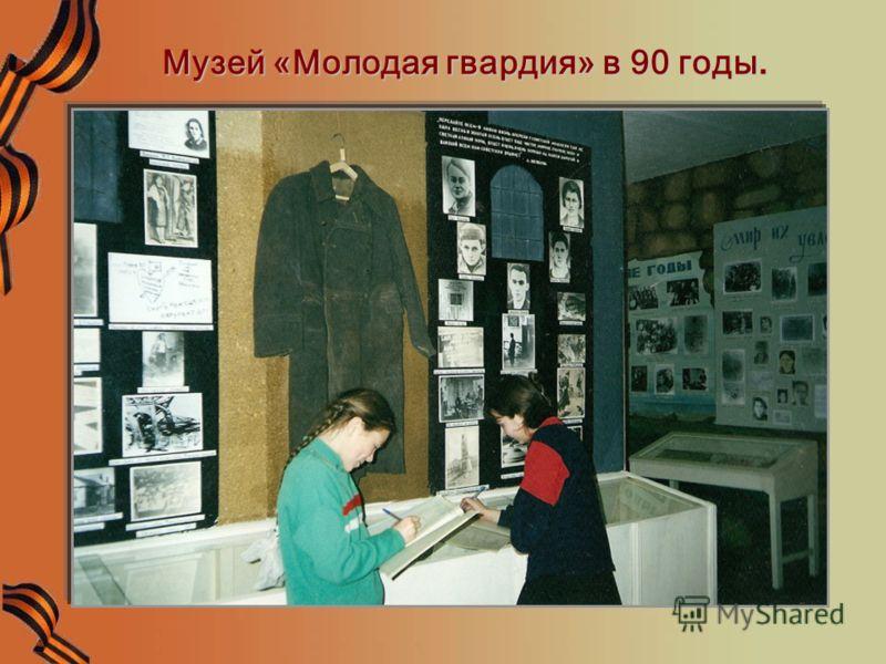 Музей «Молодая гвардия» в 90 годы.