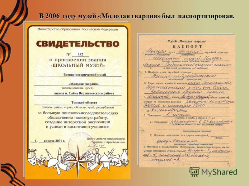 В 2006 году музей «Молодая гвардия» был паспортизирован.