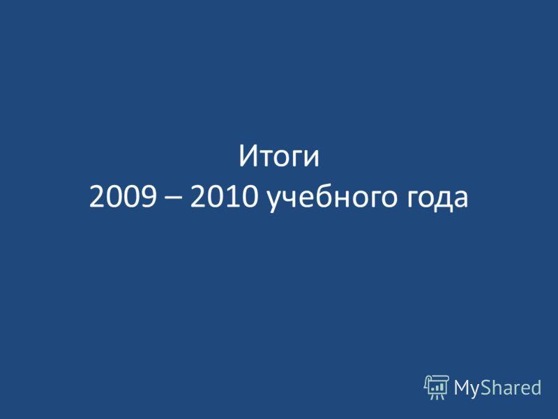 Итоги 2009 – 2010 учебного года