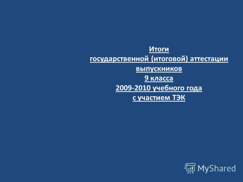 Итоги государственной (итоговой) аттестации выпускников 9 класса 2009-2010 учебного года с участием ТЭК