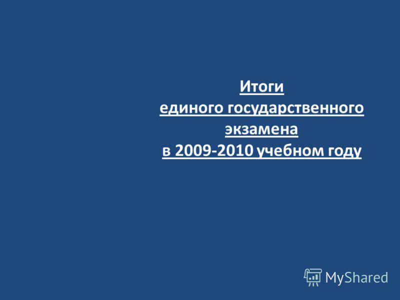 Итоги единого государственного экзамена в 2009-2010 учебном году