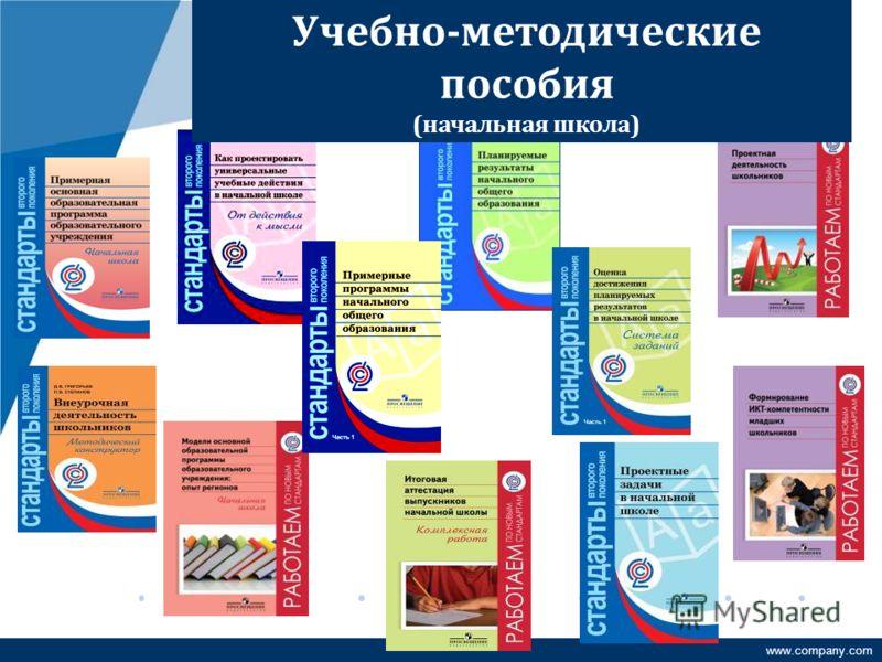www.company.com 20 Учебно-методические пособия (начальная школа)