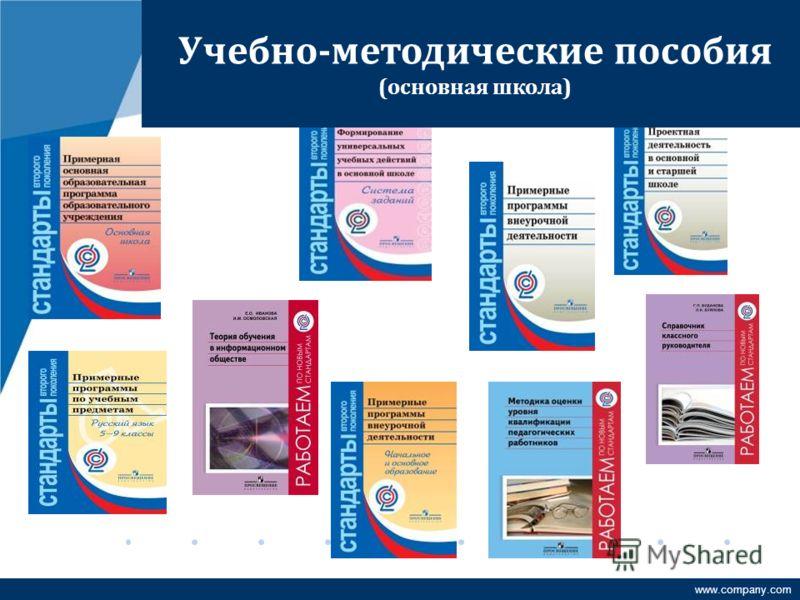 www.company.com 21 Учебно-методические пособия (основная школа)