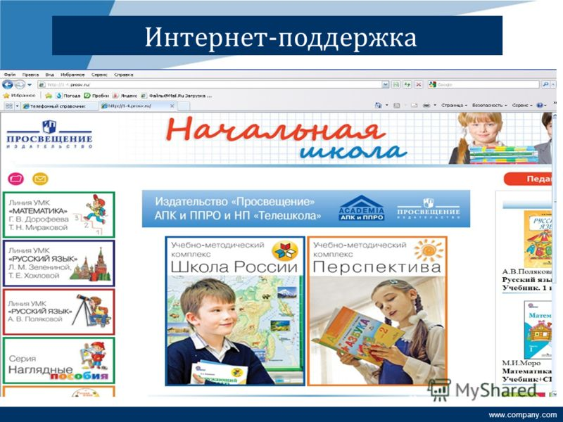 www.company.com 22 Интернет-поддержка