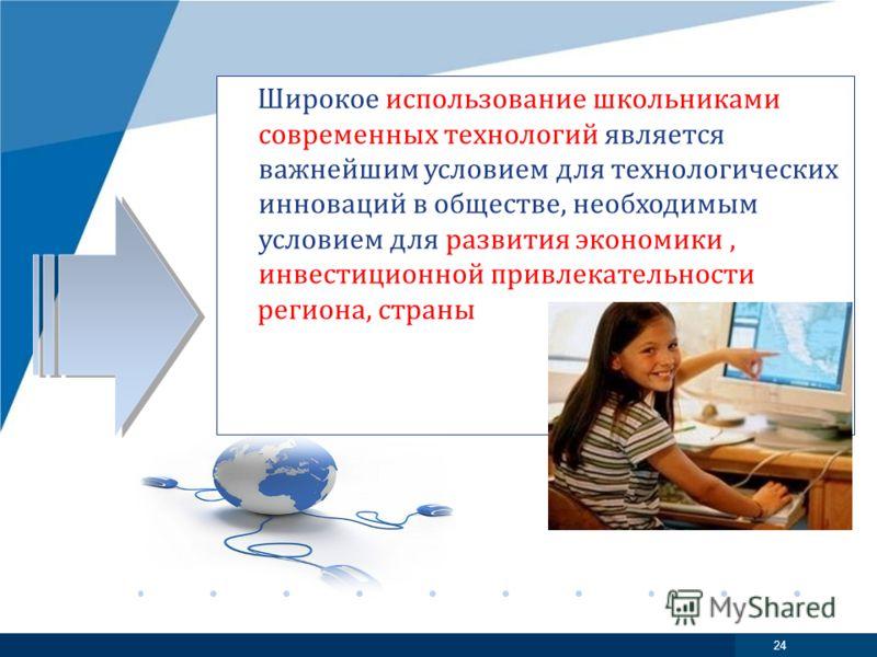 www.company.com Широкое использование школьниками современных технологий является важнейшим условием для технологических инноваций в обществе, необходимым условием для развития экономики, инвестиционной привлекательности региона, страны 24