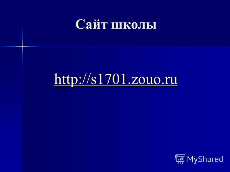 Сайт школы http://s1701.zouo.ru