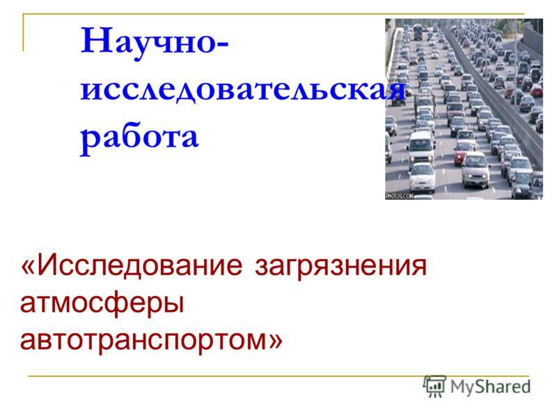 Научно- исследовательская работа «Исследование загрязнения атмосферы автотранспортом»