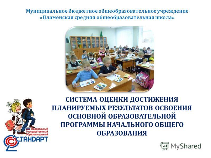 Муниципальное бюджетное общеобразовательное учреждение «Пламенская средняя общеобразовательная школа»