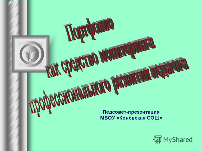 Педсовет-презентация МБОУ «Конёвская СОШ»