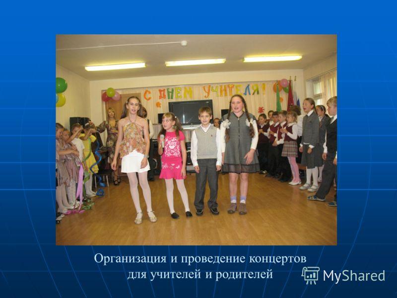 Организация конкурса «Символика школы»