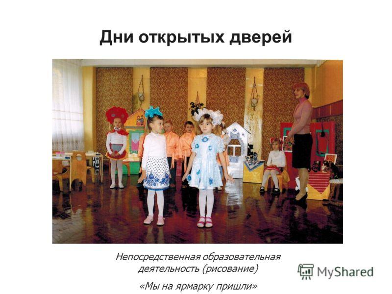 Дни открытых дверей Непосредственная образовательная деятельность (рисование) «Мы на ярмарку пришли»