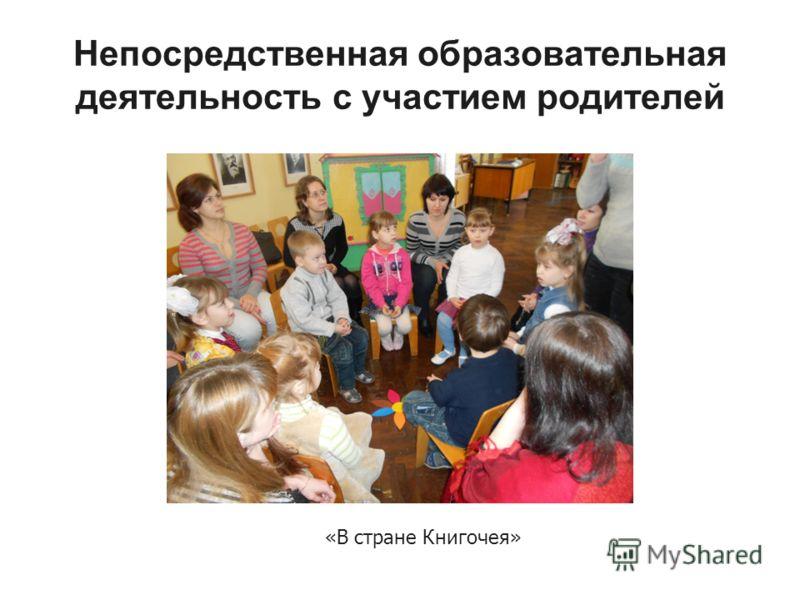 Непосредственная образовательная деятельность с участием родителей «В стране Книгочея»