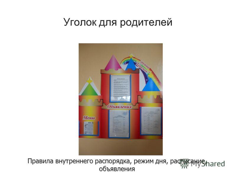Уголок для родителей Правила внутреннего распорядка, режим дня, расписание, объявления
