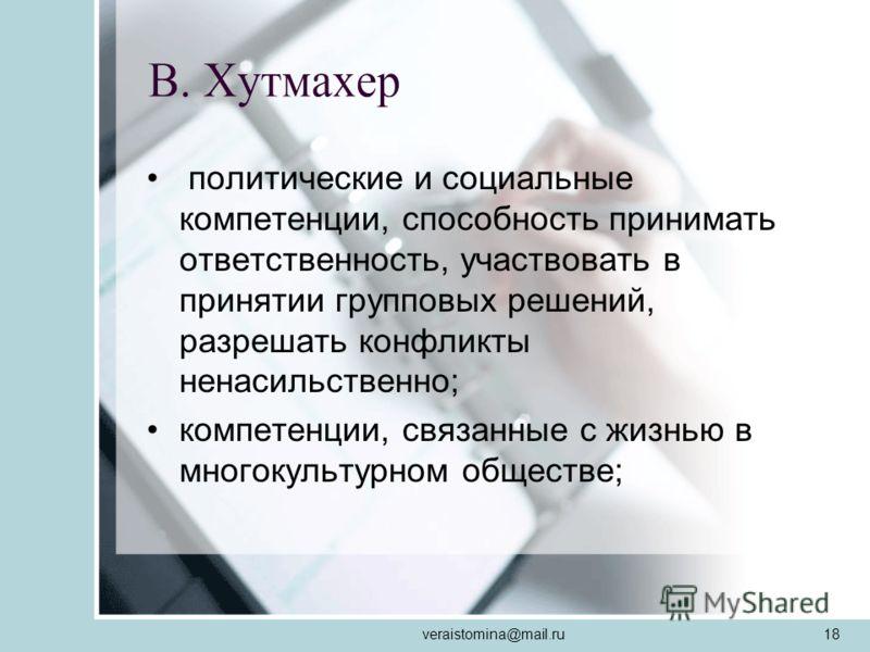 veraistomina@mail.ru18 политические и социальные компетенции, способность принимать ответственность, участвовать в принятии групповых решений, разрешать конфликты ненасильственно; компетенции, связанные с жизнью в многокультурном обществе;