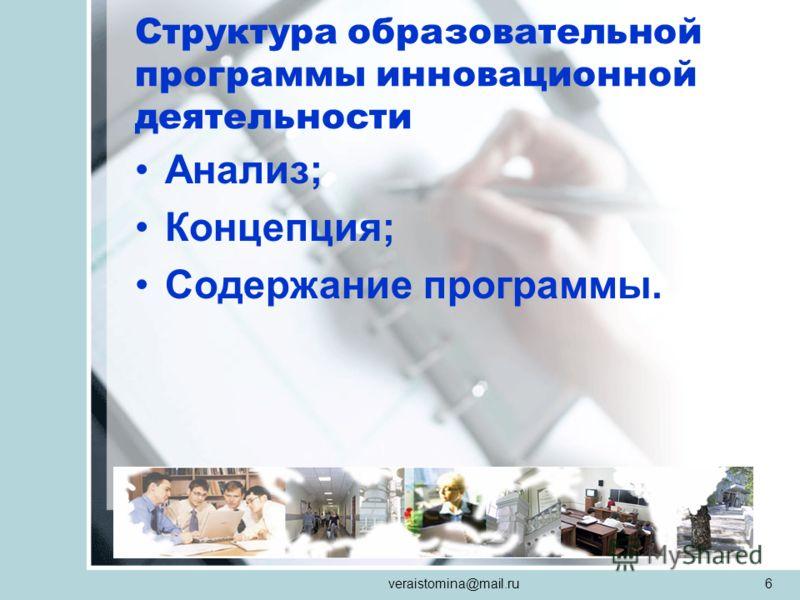 veraistomina@mail.ru6 Структура образовательной программы инновационной деятельности Анализ; Концепция; Содержание программы.