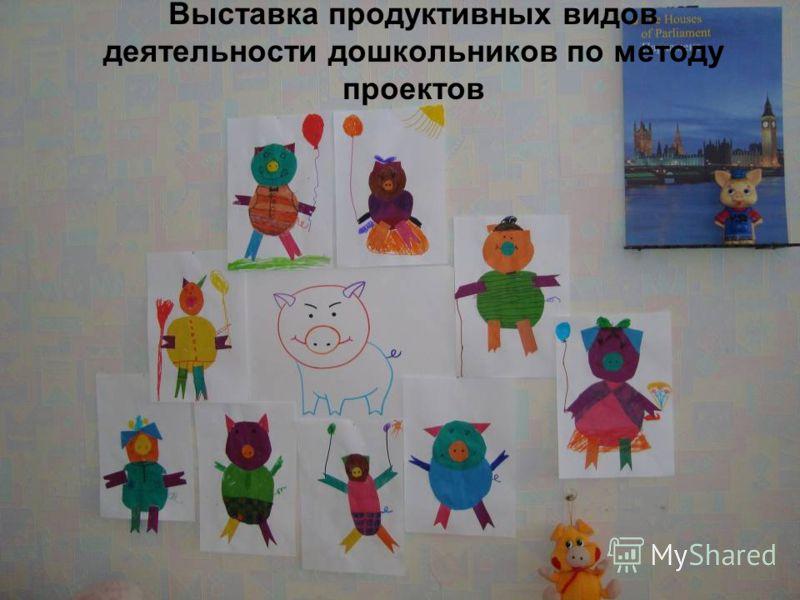 Выставка продуктивных видов деятельности дошкольников по методу проектов