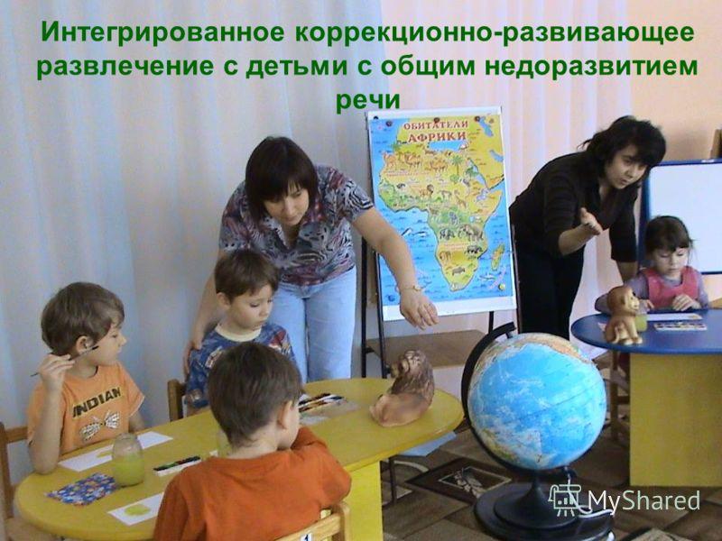 Интегрированное коррекционно-развивающее развлечение с детьми с общим недоразвитием речи