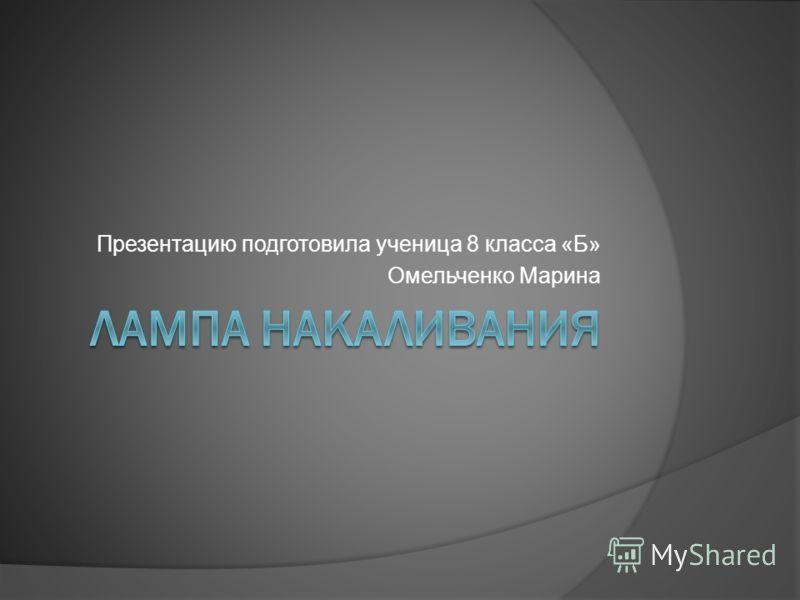 Презентацию подготовила ученица 8 класса «Б» Омельченко Марина