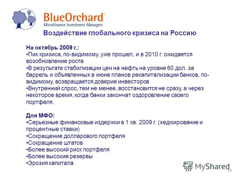 11 Воздействие глобального кризиса на Россию На октябрь 2009 г.: Пик кризиса, по-видимому, уже прошел, и в 2010 г. ожидается возобновление роста В результате стабилизации цен на нефть на уровне 60 дол. за баррель и объявленных в июне планов рекапитал