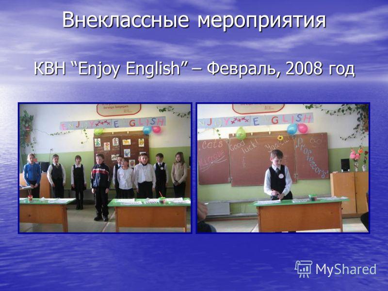Внеклассные мероприятия КВН Enjoy English – Февраль, 2008 год