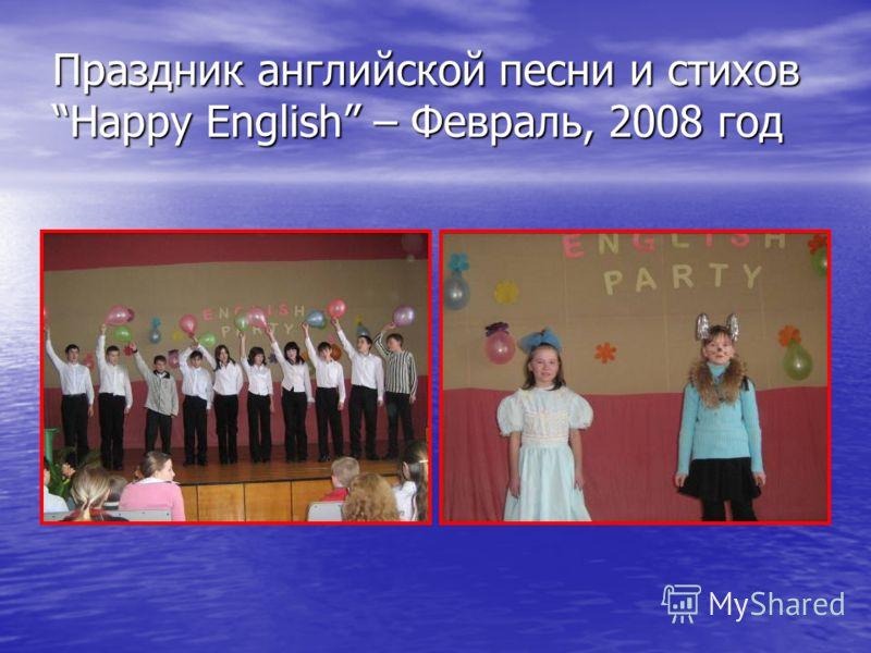 Праздник английской песни и стихов Happy English – Февраль, 2008 год
