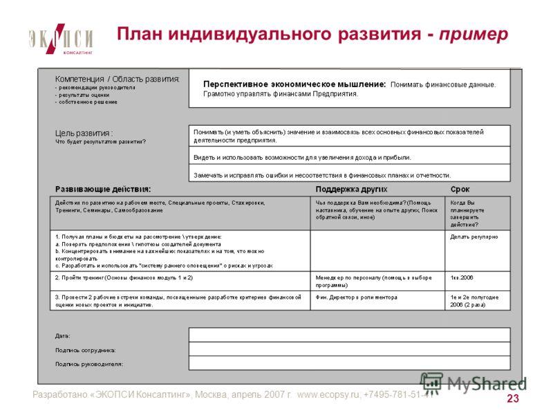 Разработано «ЭКОПСИ Консалтинг», Москва, апрель 2007 г. www.ecopsy.ru; +7495-781-51-41 23 План индивидуального развития - пример