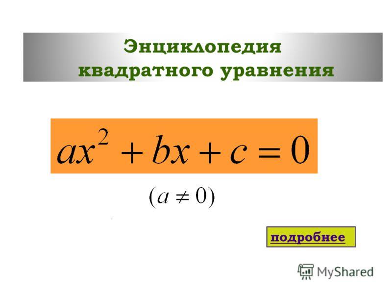 Энциклопедия квадратного уравнения подробнее
