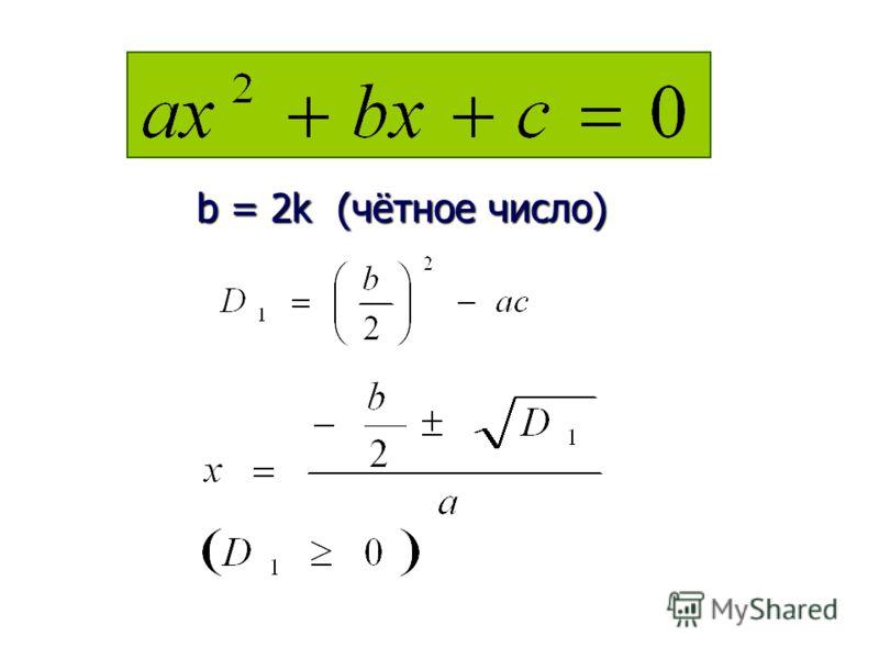 b = 2k (чётное число)