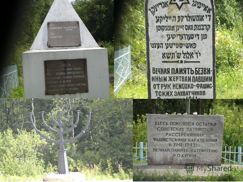 Мемориал «Голубая дача». Памятник на месте расстрела еврейского населения