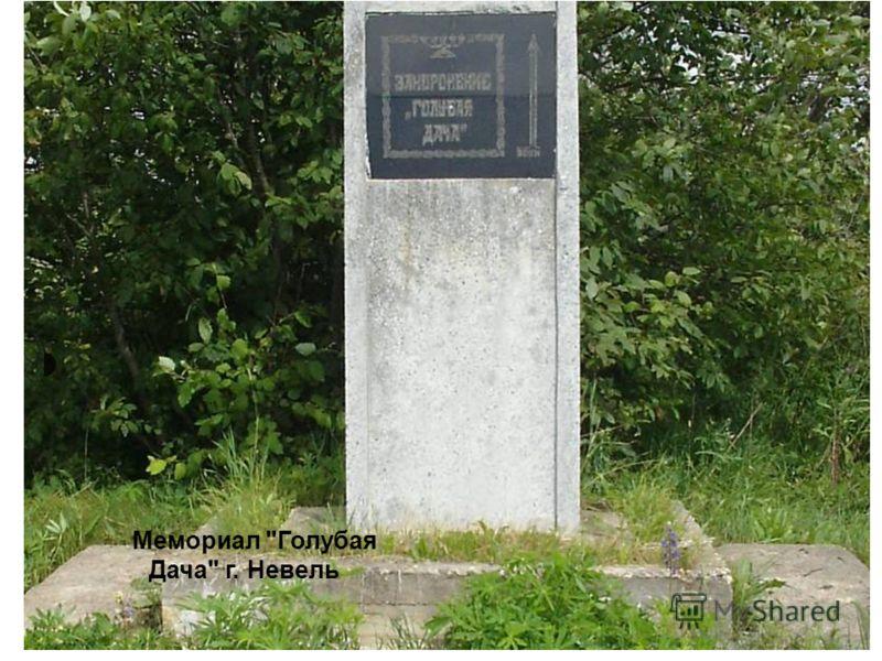 Мемориал Голубая Дача г. Невель