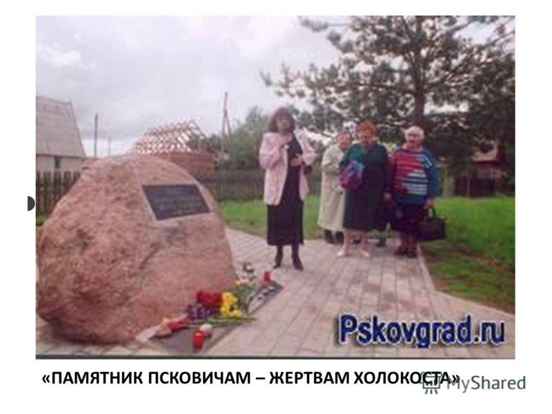 Памятник на месте расстрела приблизительно 800 человек еврейского населения в 3 км. от г. Невель «ПАМЯТНИК ПСКОВИЧАМ – ЖЕРТВАМ ХОЛОКОСТА»
