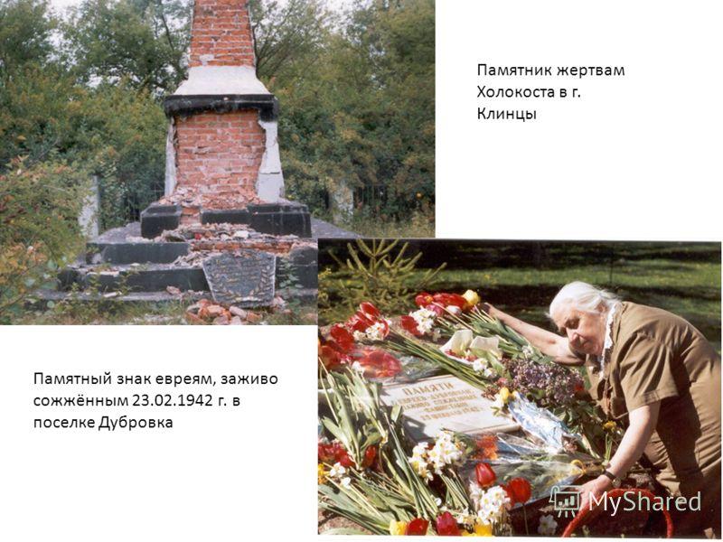 Памятник жертвам Холокоста в г. Клинцы Памятный знак евреям, заживо сожжённым 23.02.1942 г. в поселке Дубровка
