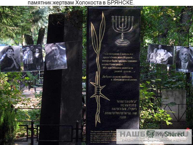 памятник жертвам Холокоста в БРЯНСКЕ.