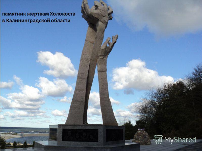 Мемориал «Голубая дача».Памятник жертвам немецко- фашистских захватчиков, погибшим 19.09.1941 г. памятник жертвам Холокоста в Калининградской области