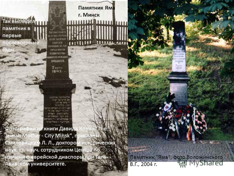 Так выглядел памятник в первые послевоенные годы. Памятник Яма г. Минск Фотографии из книги Давида Коэна